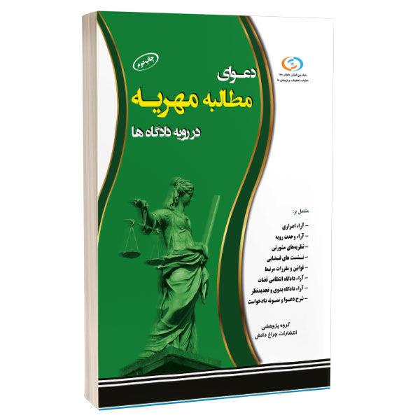 کتاب مطالبه مهریه