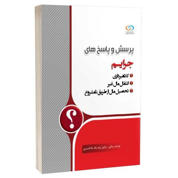 کتاب جرایم، کلاهبرداری انتقال مال غیر و تحصیل مال از طریق نامشروع