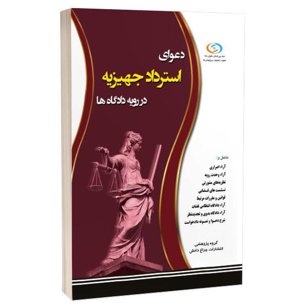 دعوای استرداد جهیزیه در رویه دادگاه