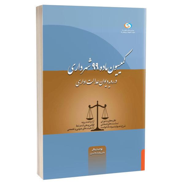 کمیسیون ماده 99 شهرداری در رویه دیوان عدالت اداری