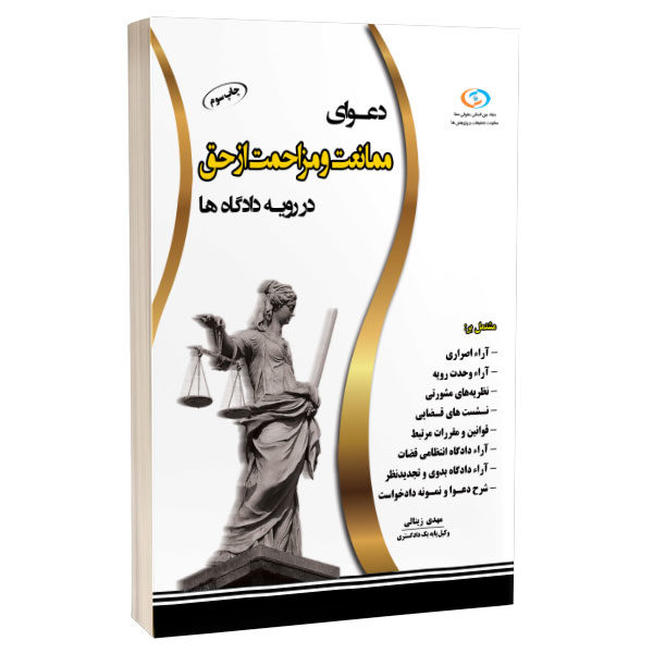 دعوای ممانعت و مزاحمت از حق در رویه دادگاه ها