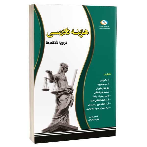 کتاب هزینه دادرسی در رویه دادگاه ها