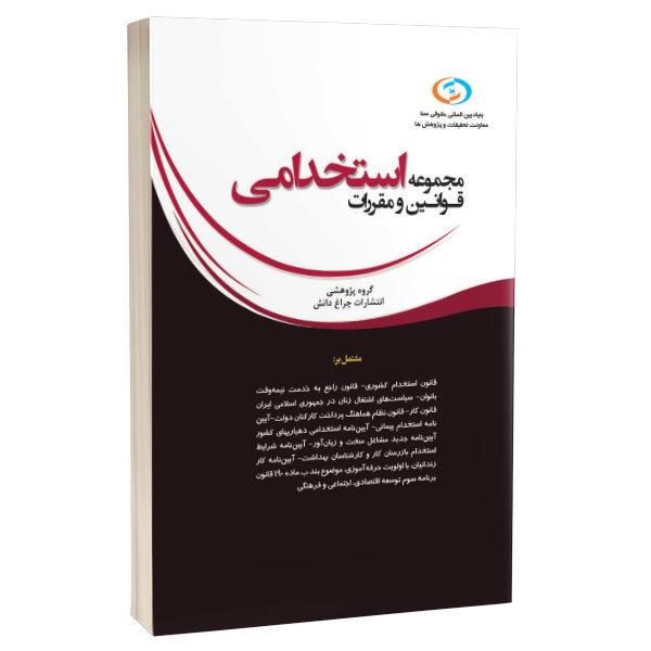مجموعه قوانین و مقررات استخدامی