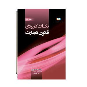 نکات کاربردی قانون تجارت (جلد دوم)