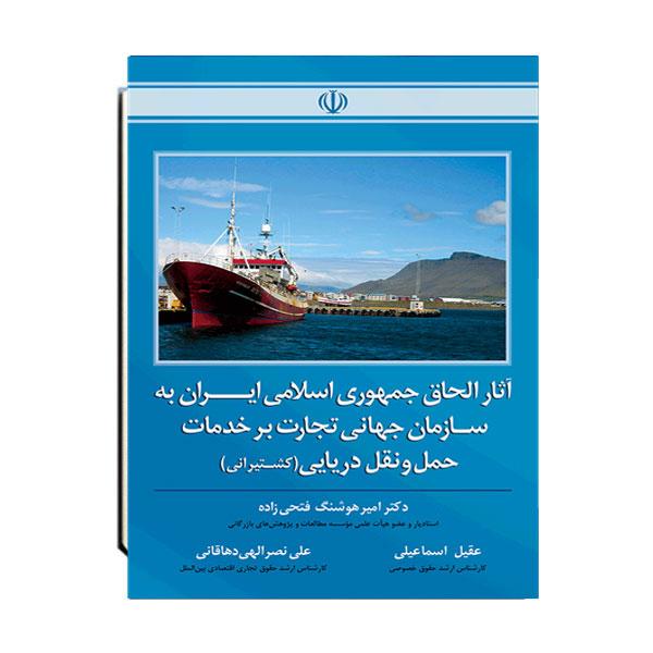 آثار-الحاق-جمهوری-به-سازمان-جهانی-تجارت-بر-خدمات-حمل-و-نقل-دریایی