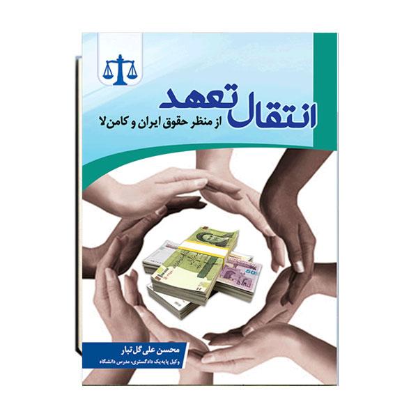 انتقال-تعهد-از-منظر-حقوق-ایران-و-کامن-لا