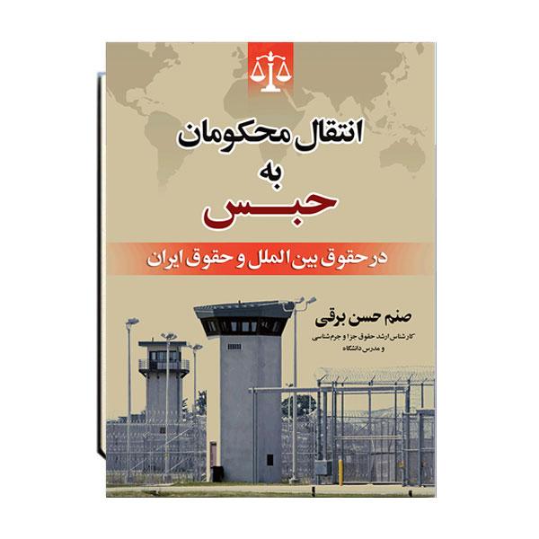 انتقال-محکومان-به-حبس-در-حقوق-بین-الملل-و-حقوق-ایران