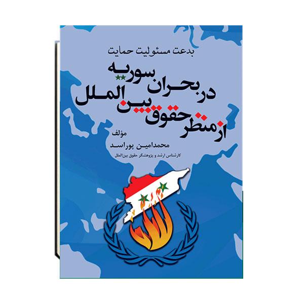 بدعت-مسئولیت-حمایت-در-بحران-سوریه-از-منظر-حقوق-بین-الملل