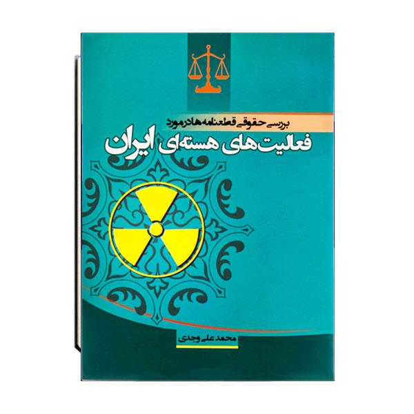 بررسی-حقوقی-قطعنامه-ها-در-مورد-فعالیت-های-هسته-ای-ایران