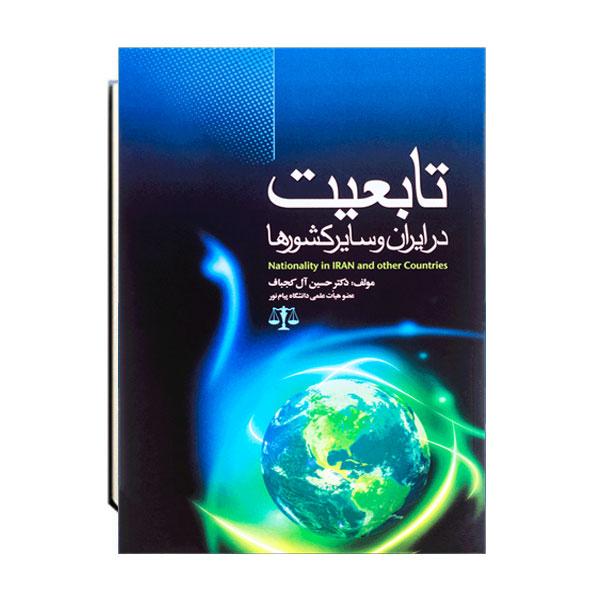 تابعیت-در-ایران-و-سایر-کشورها