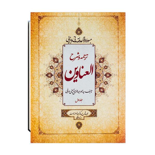 ترجمه-و-شرح-العناوین-جلد-اول