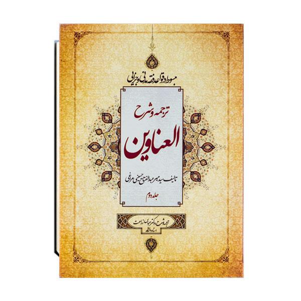 ترجمه-و-شرح-العناوین-جلد-دوم