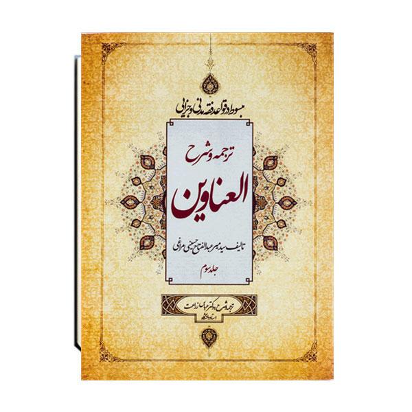 ترجمه-و-شرح-العناوین-جلد-سوم