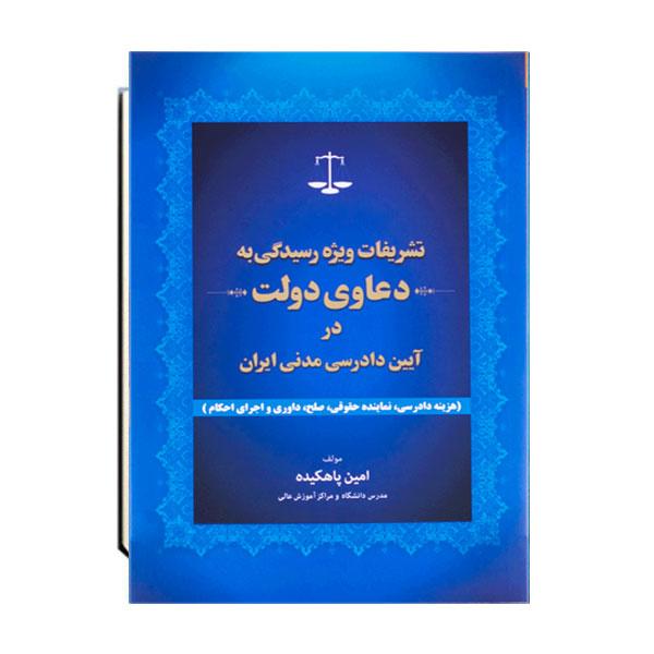 تشریفات-ویژه-رسیدگی-به-دعاوی-دولت-در-آیین-دادرسی
