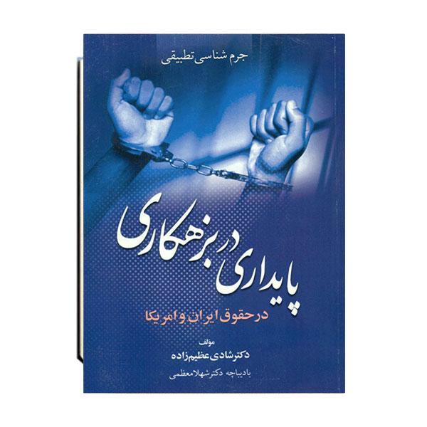 جرم-شناسی-تطبیقی-پایداری-در-بزهکاری-در-حقوق-ایران-و-امریکا