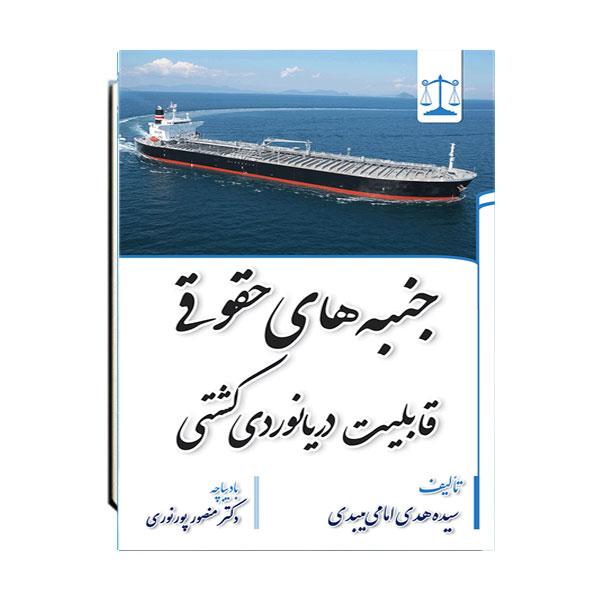 جنبه-های-حقوقی-قابلیت-دریانوردی-کشتی