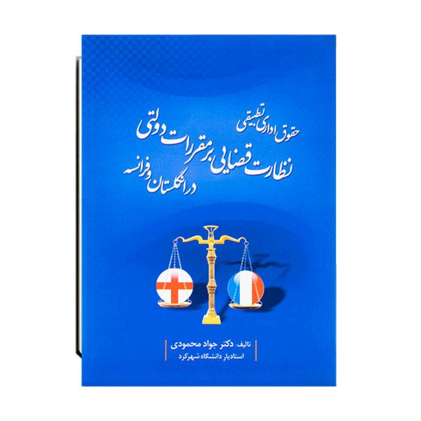 حقوق اداری تطبیقی نظارت قضایی بر مقررات دولتی در انگلستان و فرانسه