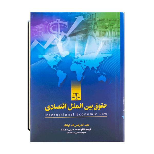 حقوق-بین-الملل-اقتصادی