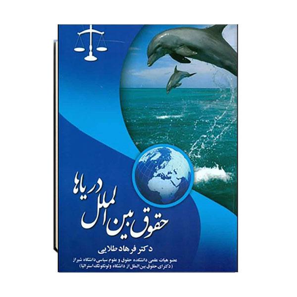 حقوق بین الملل دریاها 2