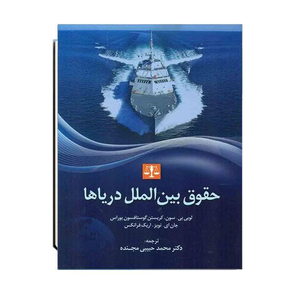 حقوق بین الملل دریاها1