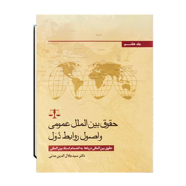 حقوق-بین-الملل-عمومی-و-اصول-روابط-دول-(جلد-هفتم)
