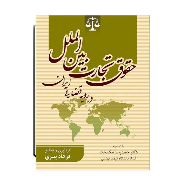 حقوق-تجارت-بین-الملل-در-رویه-قضایی-ایران