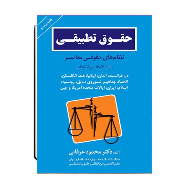 حقوق-تطبیقی-نظام-های-حقوقی-معاصر