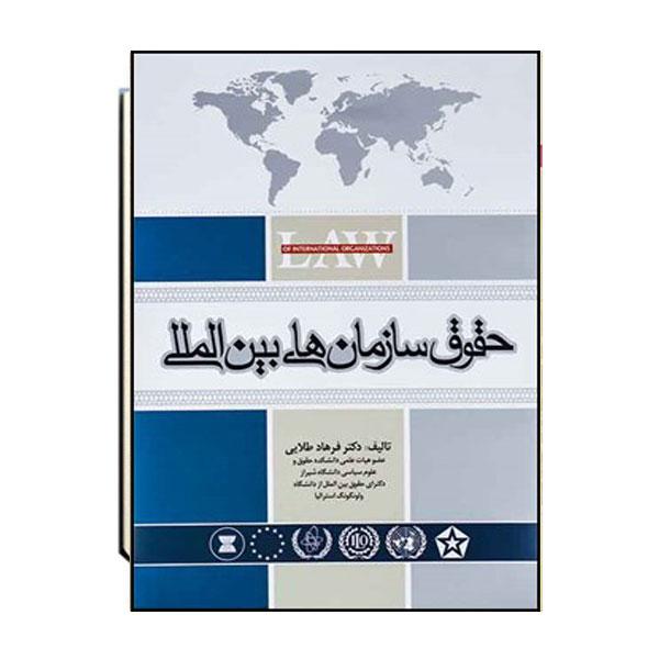 حقوق-سازمان-های-بین-المللی