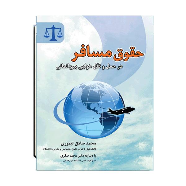 حقوق-مسافر-در-حمل-و-نقل-هوایی-بین-المللی