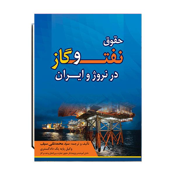 حقوق-نفت-و-گاز-در-نروژ-و-ایران