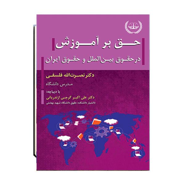 حق-بر-آموزش-در-حقوق-بین-الملل-و-حقوق-ایران