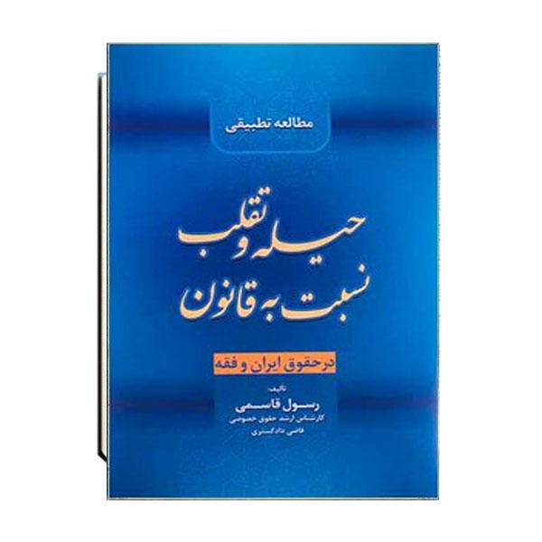 حیله-و-تقلب-نسبت-به-قانون-در-حقوق-ایران-و-فقه