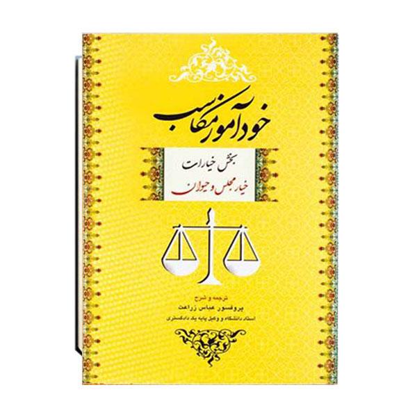 خوداموز-مکاسب-خیار-مجلس-و-حیوان-جلد1