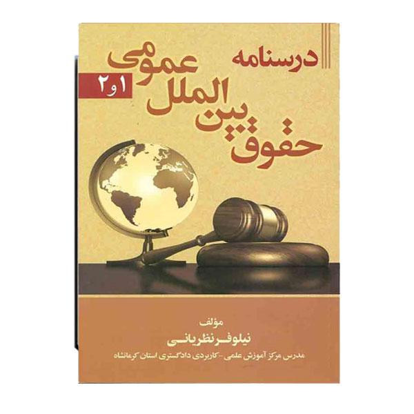 درسنامه-حقوق-بین-الملل-عمومی-1-و-2