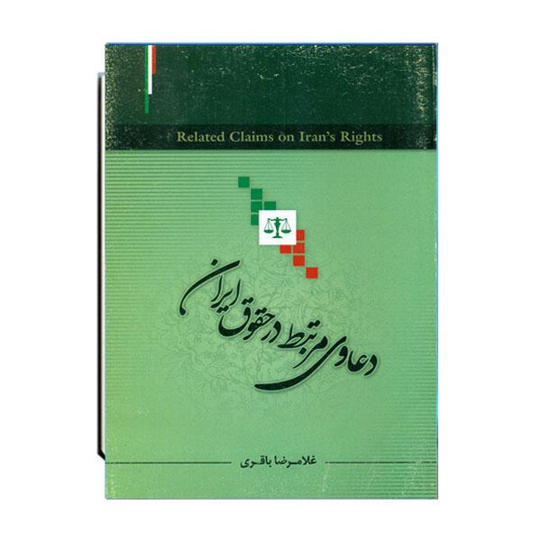 دعاوی-مرتبط-در-حقوق-ایران