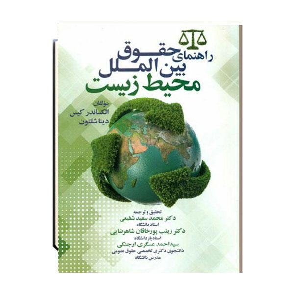 راهنمای-حقوق-بین-الملل-محیط-زیست