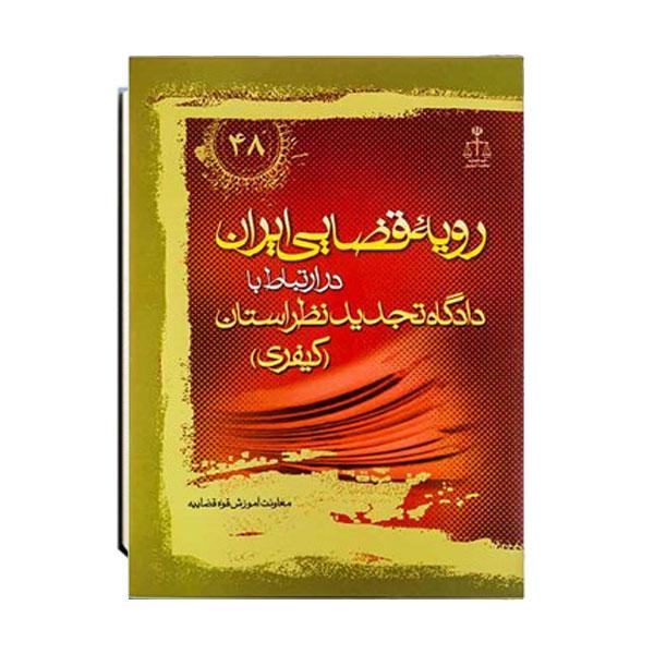 رویه-قضایی-ایران-در-ارتباط-با-تجدید-نظر-استانکیفری