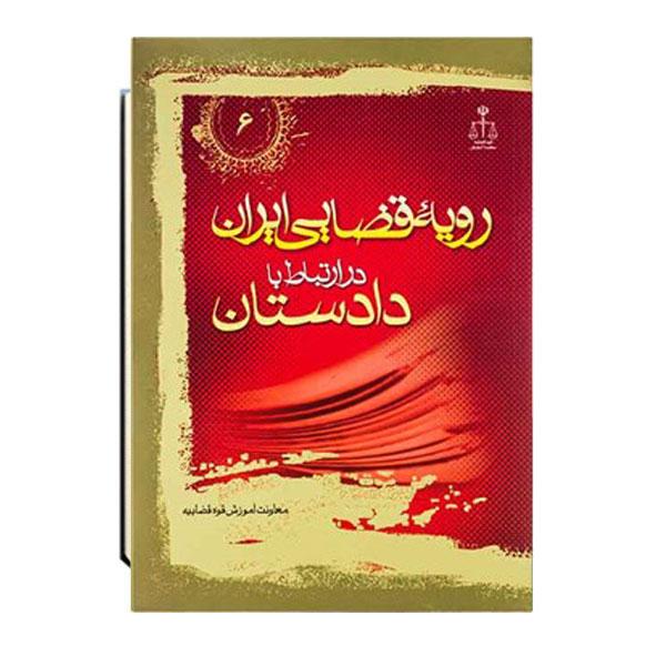 رویه-قضایی-ایران-در-ارتباط-با-دادستان