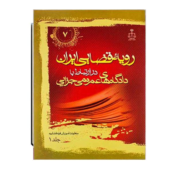 رویه-قضایی-ایران-در-ارتباط-با-دادگاه-عمومی-جزایی-جلد-1