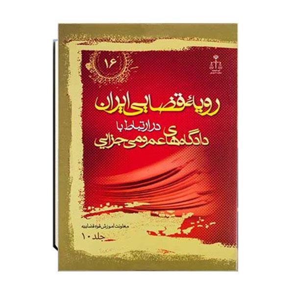 رویه-قضایی-ایران-در-ارتباط-با-دادگاه-عمومی-جزایی-جلد-10