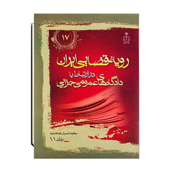 رویه-قضایی-ایران-در-ارتباط-با-دادگاه-عمومی-جزایی-جلد-11