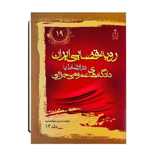 رویه-قضایی-ایران-در-ارتباط-با-دادگاه-عمومی-جزایی-جلد-13