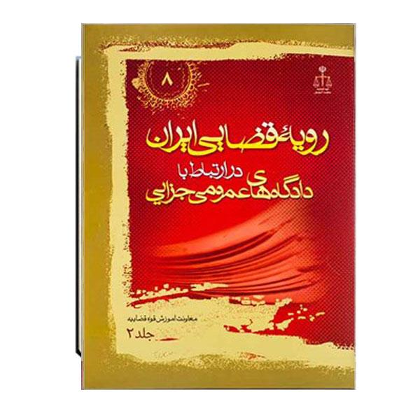رویه-قضایی-ایران-در-ارتباط-با-دادگاه-عمومی-جزایی-جلد-2