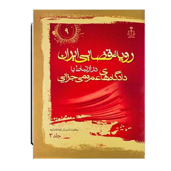 رویه-قضایی-ایران-در-ارتباط-با-دادگاه-عمومی-جزایی-جلد-3