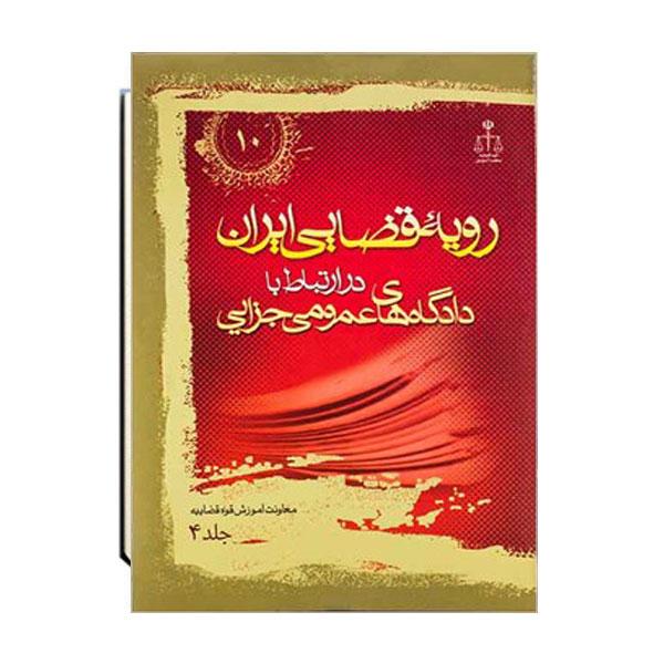 رویه-قضایی-ایران-در-ارتباط-با-دادگاه-عمومی-جزایی-جلد-4