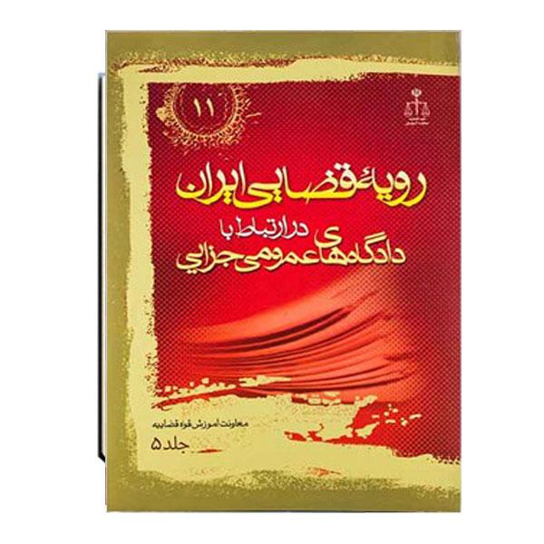 رویه-قضایی-ایران-در-ارتباط-با-دادگاه-عمومی-جزایی-جلد-5
