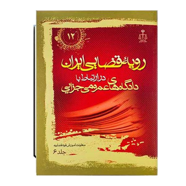 رویه-قضایی-ایران-در-ارتباط-با-دادگاه-عمومی-جزایی-جلد-6
