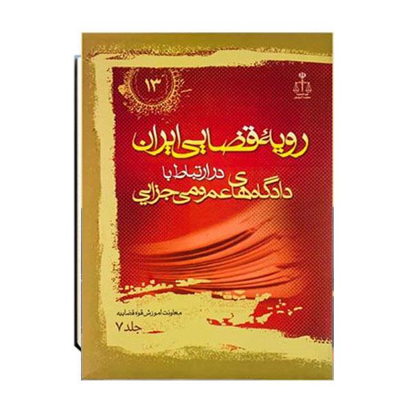 رویه-قضایی-ایران-در-ارتباط-با-دادگاه-عمومی-جزایی-جلد-7