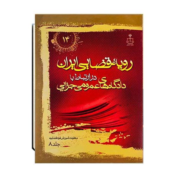 رویه-قضایی-ایران-در-ارتباط-با-دادگاه-عمومی-جزایی-جلد-8