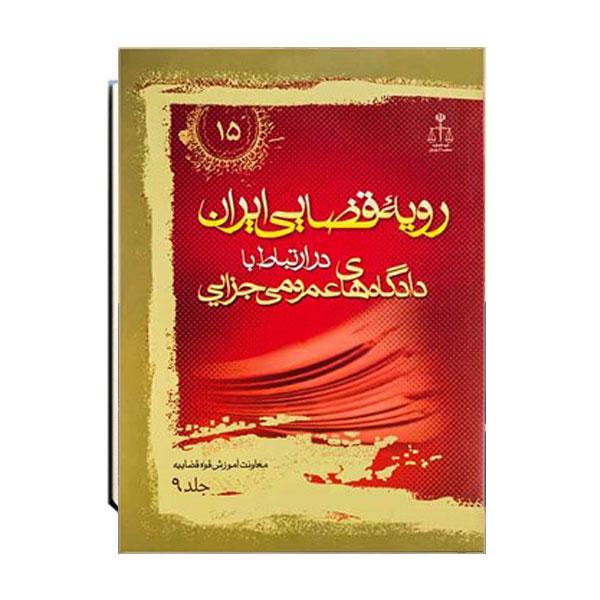 رویه-قضایی-ایران-در-ارتباط-با-دادگاه-عمومی-جزایی-جلد-9